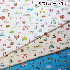 ダブルガーゼ 綿100% 生地 楽しい世界旅行 Wガーゼ 布 手芸 生地 飛行機 ヘリコプター 船 ヨット 車 fairy-lace