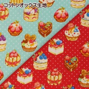 コットンオックス 生地 プチケーキ 綿100% 布 手芸 通園 通学 入園 入学 ケーキ スイーツ ドット 女の子|fairy-lace