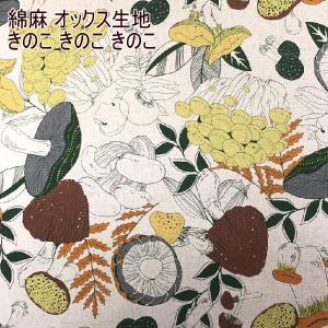 綿麻 キャンバス 生地 きのこきのこきのこ 手芸 布 キノコ|fairy-lace
