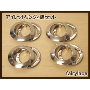 アイレットリング ハトメリング 4組セット 29mm|fairy-lace