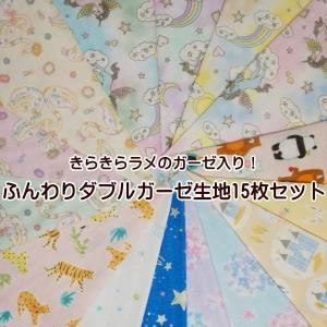 ダブルガーゼ メール便送料無料 ラメ入りガーゼ生地 カットクロス 15枚 お試しセット 生地|fairy-lace