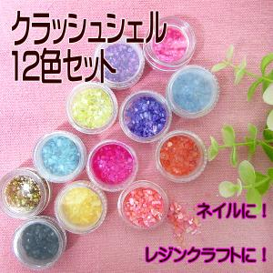 クラッシュシェル12色セット ジェルネイル|fairy-lace