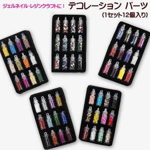 ネイル レジン デコレーションパーツ 1セット12個入り ジェルネイル レジンクラフト パーツ|fairy-lace