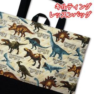 キルティング レッスンバッグ 切替付き ジュラシック 恐竜柄 完成品 1点 男の子 手提げバッグ|fairy-lace