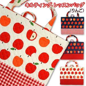 レッスンバッグ キルティング りんご 完成品 1点 女の子 通園バッグ 手提げバッグ|fairy-lace