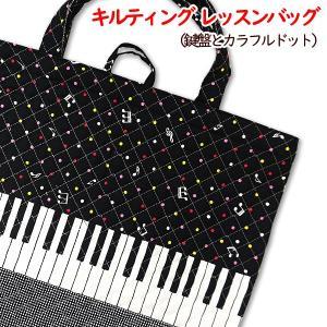 レッスンバッグ キルティング 鍵盤とカラフルドット 完成品 1点 女の子 手提げバッグ ピアノ柄|fairy-lace
