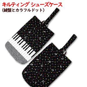 シューズ入れ キルティング 鍵盤とカラフルドット 完成品 1点 女の子 シューズケース 上履き入れ ピアノ 音符|fairy-lace