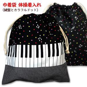 巾着 大 体操着入れ 1点 完成品 鍵盤とカラフルドット 女の子 巾着袋 音符 ピアノ柄 おしゃれ|fairy-lace