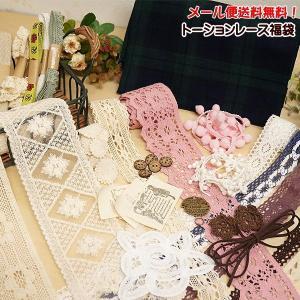 福袋 メール便送料無料 レース福袋 チュールレース ケミカルレース ボタン 生地 手芸|fairy-lace