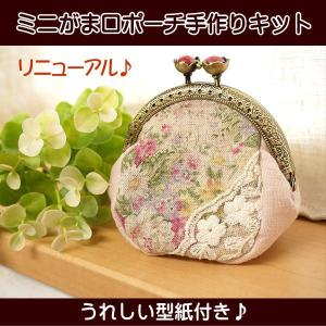 ミニ がま口 ポーチ 手作りキット (型紙付き) がま口金|fairy-lace