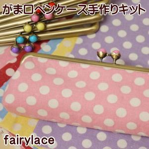 がま口 ペンケース めがねケース 手作りキット (水玉)|fairy-lace