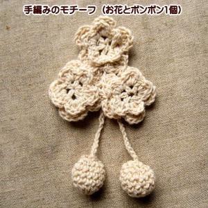 手編み モチーフ 1個  (お花とボンボン) fairy-lace