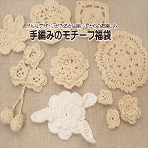手芸 メール便送料無料 お花の 手編み モチーフ 福袋|fairy-lace