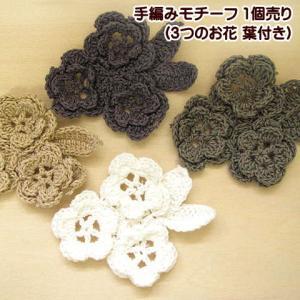 手編みモチーフ(3つのお花 葉付き) fairy-lace