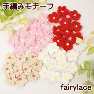 クロッシェ モチーフ 手編みモチーフ ミニ fairy-lace
