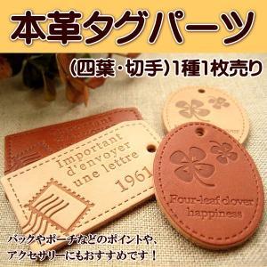 本革 タグ パーツ (四葉、切手)1種1枚売り fairy-lace