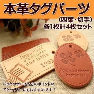 本革タグパーツ(四葉、切手)4枚セット fairy-lace