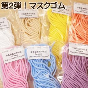 手芸 マスクゴム 5mパック fairy-lace