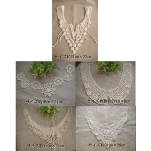 福袋 メール便送料無料 襟レース 付け襟福袋 fairy-lace 03