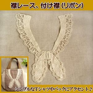 手芸 綿 ケミカル 襟レース 衿レース 付け襟 (リボン)|fairy-lace