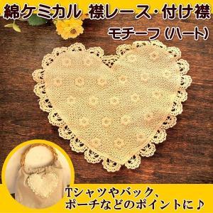 綿ケミカル 襟レース 衿レース 付け襟 モチーフ (ハート)|fairy-lace