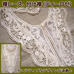 襟レース 衿レース 付け襟 (ティーロゼ)|fairy-lace