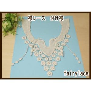 襟レース 付け襟 手芸(プリンセスローズ)|fairy-lace