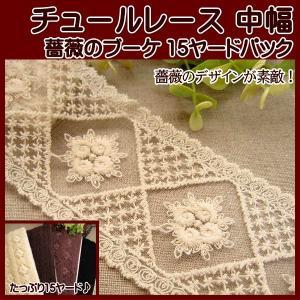 チュールレース 中幅 15ヤードパック (薔薇のブーケ) fairy-lace