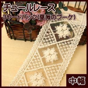 チュールレース 中幅 3ヤードパック (薔薇のブーケ) fairy-lace