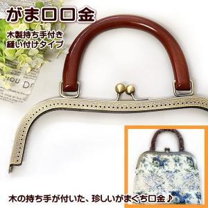 がま口 口金 木製持ち手つき (M型 特大 27.0cm)  縫い付けタイプ 手芸|fairy-lace