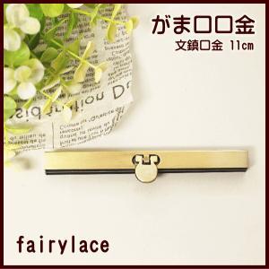 がま口 口金 11.0cm 文鎮タイプ 直線 差し込みタイプ (短) ネジ|fairy-lace