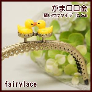 手芸 がま口 口金 小 12.5cm アヒル 丸 カン付き 縫い付けタイプ|fairy-lace