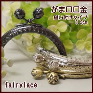 がま口 口金 ミニ お花のひねり 丸 8.5cm 縫い付けタイプ 手芸|fairy-lace