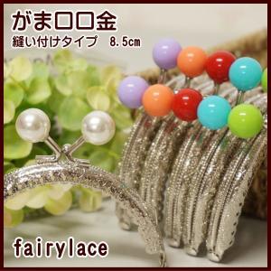 がま口 口金 シルバー カラー玉ひねり 丸 8.5cm 縫い付けタイプ 手芸|fairy-lace