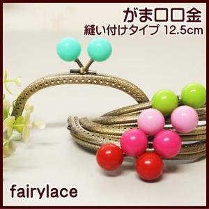 がま口 口金 小 12.5cm カラー玉付き 柄入り 丸 カン付き 縫い付けタイプ 手芸|fairy-lace