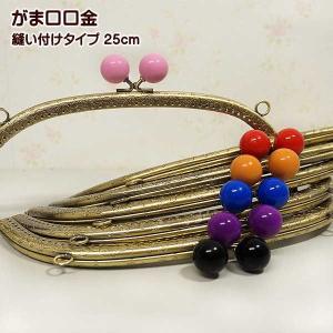 がま口 口金 大 25cm カラー玉付き 柄入り 丸 カン付き 縫い付けタイプ 手芸|fairy-lace