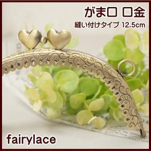 がま口 口金 小 丸 12.5cm ハート 柄入り 縫い付けタイプ 手芸|fairy-lace