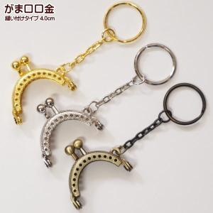 がま口 口金 ミニミニ 4.0cm キーホルダー型 カン付き 縫い付けタイプ 1個売り 手芸|fairy-lace