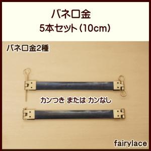バネ口 口金 10cm 5本セット 手芸 fairy-lace