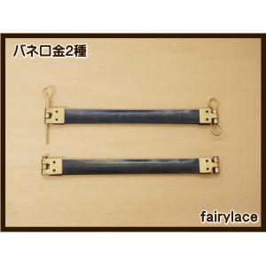 業務用バネ口金30本セット(10cm) fairy-lace