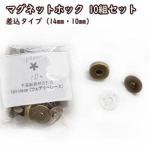 マグネットホック 差し込みタイプ 10mm 14mm 1個売り 手芸|fairy-lace