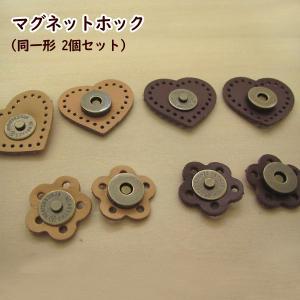 本革 マグネットホック 差し込み縫い付けタイプ 1組 手芸|fairy-lace