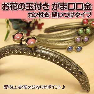 手芸 お花の玉付き がま口 口金 小 12.6cm カン付き 縫いつけタイプ|fairy-lace