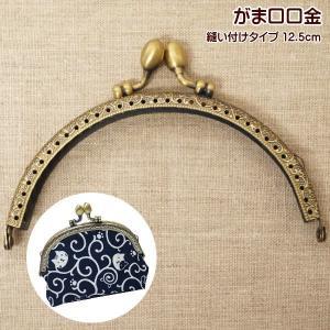 がま口 口金 小 12.5cm お豆型 丸 カン付き 縫いつけ 手芸|fairy-lace