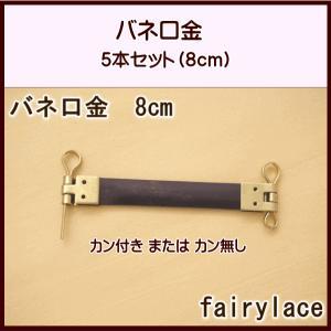 バネ口金 (8cm) 5本セット fairy-lace