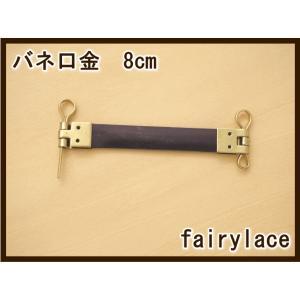 30本セット バネ口金 カン付き(8cm) fairy-lace