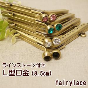 手芸 がま口口金 カン付き 縫いつけタイプ ( L型 ラインストーン 8.5cm)|fairy-lace