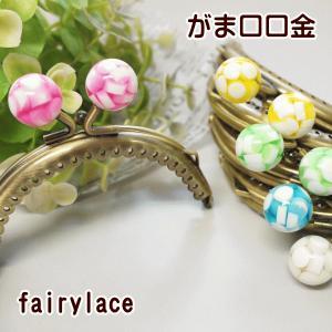 がま口 口金 ミニ 8.5cm ラムネinゼリー 丸 カン付き 縫い付け 手芸【がま口口金 がまくち】|fairy-lace