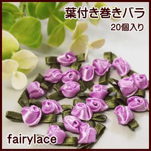 葉付巻き薔薇 20個入り(つぼみ)|fairy-lace