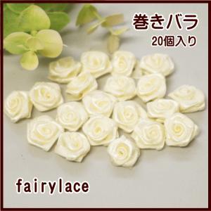 巻き薔薇 20個入り (クリーム・16mm)|fairy-lace